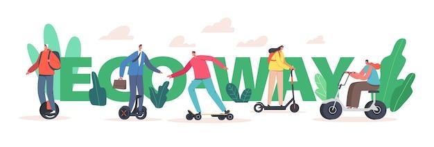 에코 웨이 개념입니다. 전기 운송 스쿠터, 호버보드 및 모노휠을 타는 캐릭터, 도시 포스터, 배너 또는 전단지를 위한 스케이트보드 친환경 교통. 만화 사람들 벡터 일러스트 레이 션