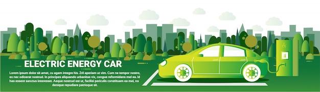 電気エネルギー車の横の旗の場所ecoの友好的な自動概念で満たす雑種の車