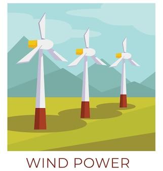 環境にやさしい再生可能で持続可能なエネルギー。風の強いフィールドの風力発電所。天然資源から電気を生成および蓄積するタービン。フラットスタイルイラストのベクトル