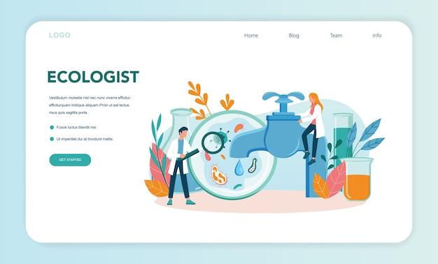 Веб-баннер эколога или целевая страница