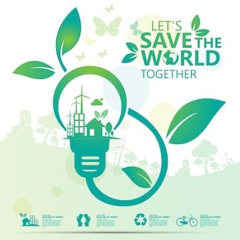 Экология и охрана окружающей среды креативная идея концептуального дизайна