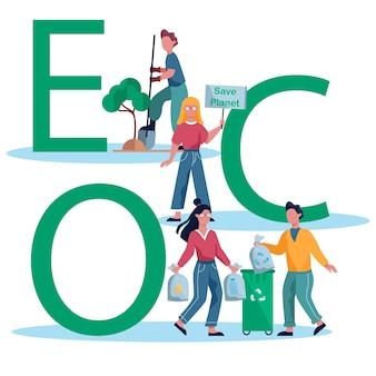 生態学およびリサイクルの図。環境保護の考え方
