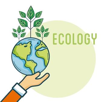 エコロジーグリーンプラントの世界観