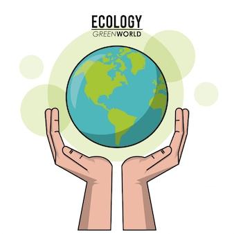 エコロジーグリーンの世界の手は、地球の地球を保持