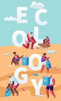 エコロジー保護の概念、ビーチでゴミを集める人々。ゴミによる海辺の汚染。ボランティアが海岸の廃棄物を片付けます