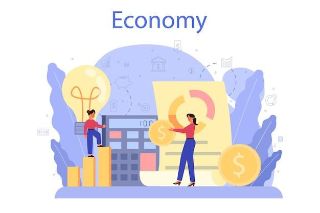 경제 학교 과목 개념