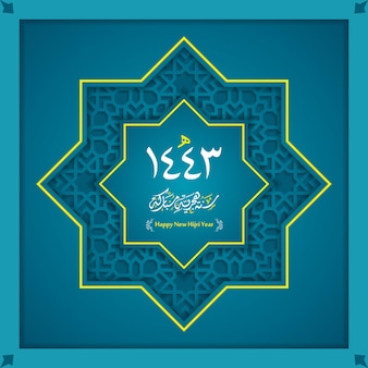 아랍어 서예가 있는 이슬람 커뮤니티 럭셔리 빈티지 스타일을 위한 새해 복 많이 받으세요