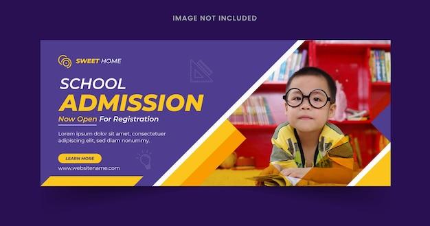 편집 가능한 학교 입학 웹 배너 디자인 서식 파일