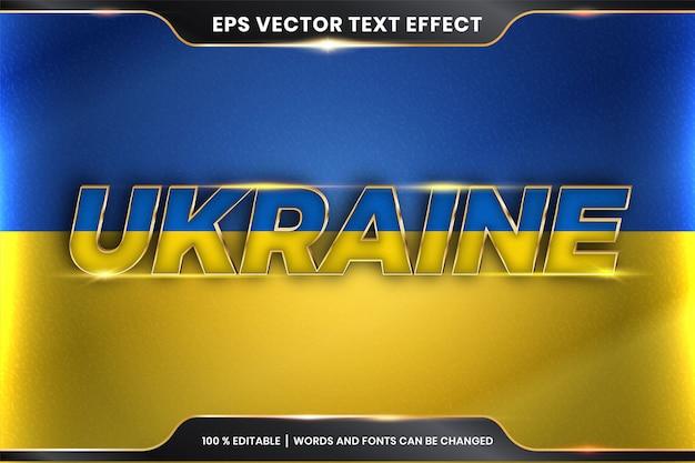 Редактируемый текстовый эффект - украина с национальным флагом страны