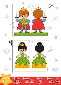 子供、王子と王女のための教育ペーパークラフト。はさみと接着剤を使用して画像を作成します。