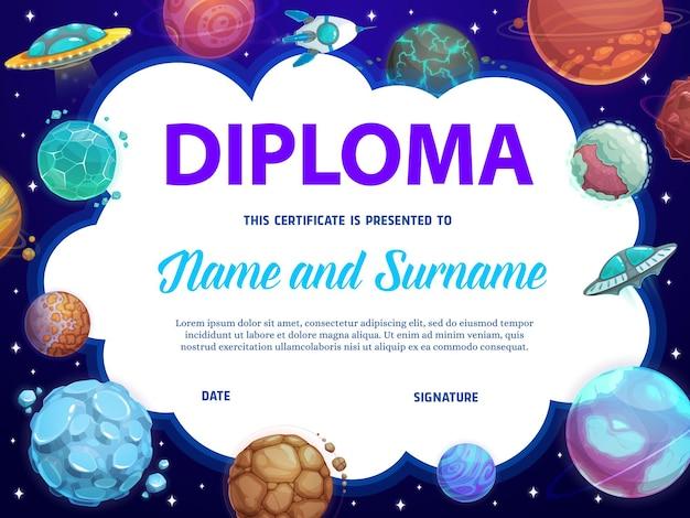 Ufoとファンタジーの惑星を持つ教育学校の卒業証書。 Premiumベクター