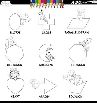 教育基本的な形のセットカラーブック