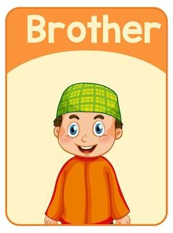 형제의 교육 영어 단어 카드