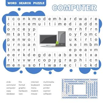 子供のための教育ゲーム。コンピュータアイテムを使った単語検索パズル。子供向けアクティビティシート子供向けの単語検索パズル。回答が含まれています。