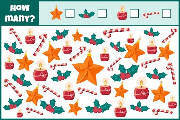 教育的な数理ゲーム。クリスマスの飾りの数を数えます。クリスマスの飾りの数を数えます。子供のためのカウントゲーム。