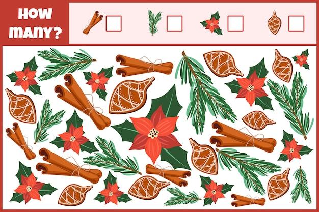 教育的な数理ゲーム。クリスマスの飾りの数を数えます。