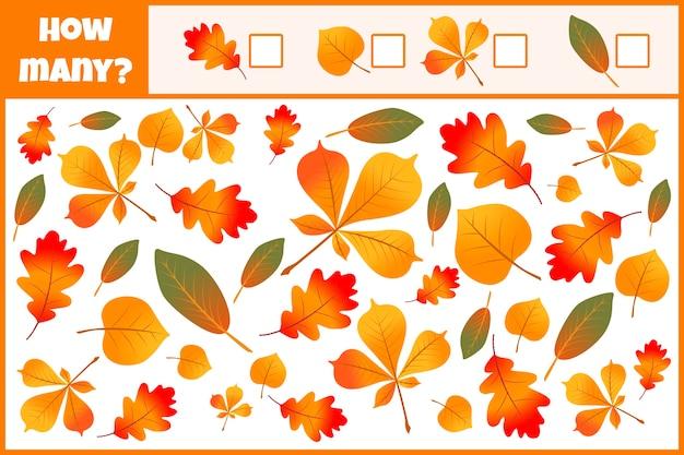교육 수학 게임. 잎의 수를 세십시오. 잎의 수를 세십시오. 단풍. 아이들을위한 게임을 계산합니다.