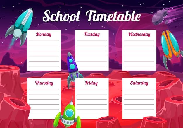 教育学校の時間割テンプレート