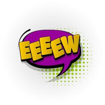 Eew звук комикс текстовые эффекты шаблон комиксов речи пузырь полутоновый стиль поп-арт