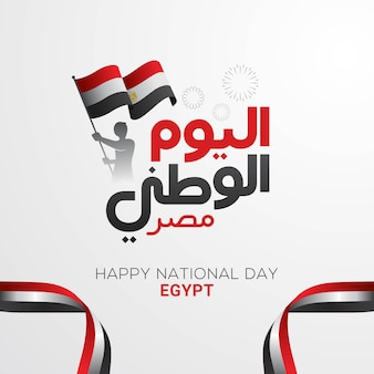 Egypt national day celebration