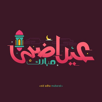 Eid adha mubarak arabic calligraphy greeting card