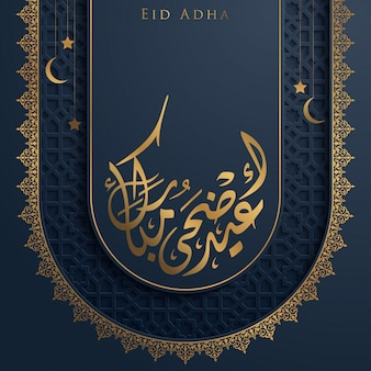Eid adha mubarak arabic calligraphy islamic greeting with arabic pattern for banner background