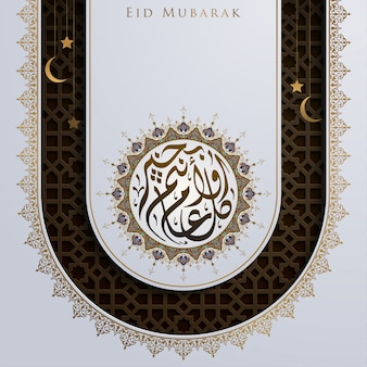 Eid adha mubarak arabic calligraphy islamic greeting with morocco pattern