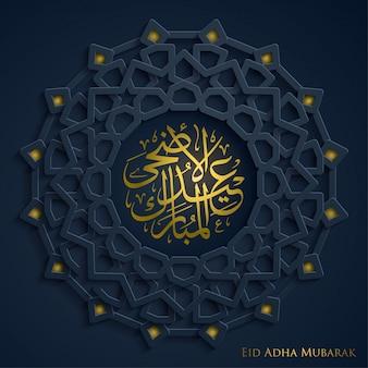 Eid adha mubarak arabic calligraphy