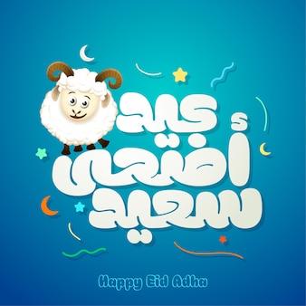 Eid adha mubarak arabic typography with sheep illustration for islamic greeting