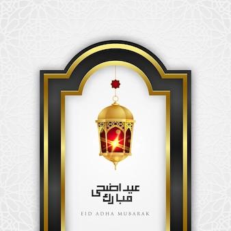 イード・アル=アドハームバラクの背景に金色のモスクの窓とランタンがあり、アラビア書道は幸せなイード・アル=アドハーを意味します。