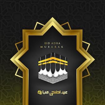 イード・アル=アドハームバラクの背景にカーバ神殿と金色の装飾が施されたアラビア語の書道は、幸せなイード・アル=アドハーを意味します
