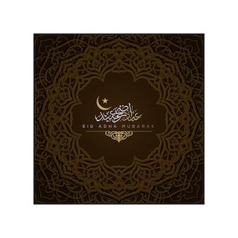 Ид адха мубарак поздравительная открытка исламский цветочный узор с красивой арабской каллиграфией