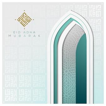 Ид адха мубарак поздравительная открытка исламский foral узор вектор дизайн с арабской каллиграфией Premium векторы