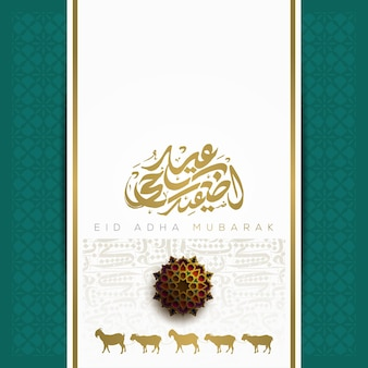 Ид адха мубарак поздравительная открытка исламская иллюстрация фона дизайн с блестящей золотой арабской каллиграфией и узором Premium векторы