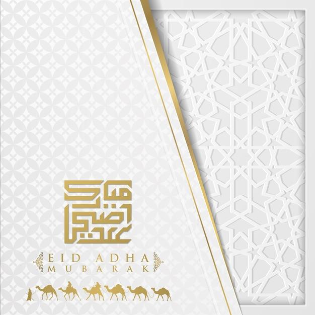 Eid adha mubarak greeting card islamic pattern   with beautiful arabic calligraphy