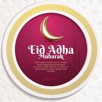 Eid adha mubarak greeting card social media flyer with circle islamic background