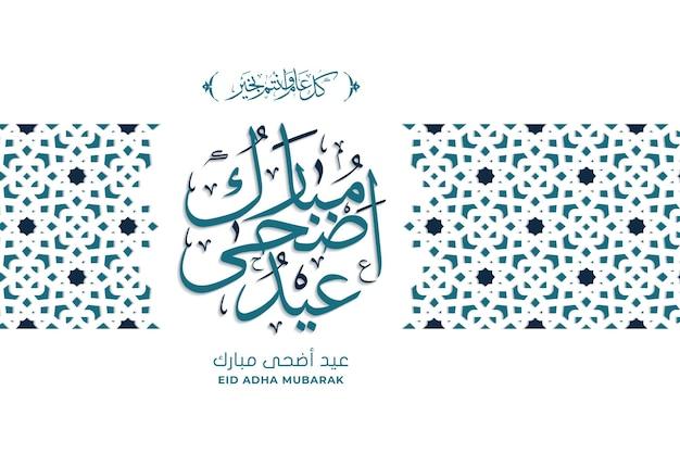 서예 및 장식 프리미엄 벡터가 있는 eid adha mubarak 인사말 카드 템플릿