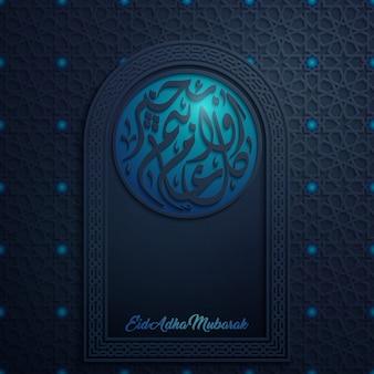 Eid adha mubarak greeting card