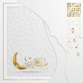Eid adha mubarak greeting  gold  and arabic calligraphy