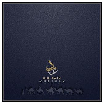 이드 아드하 무바라크는 아름다운 달과 반짝이는 금색 아랍 서예를 사용한 이슬람 일러스트레이션 배경 디자인을 인사합니다.
