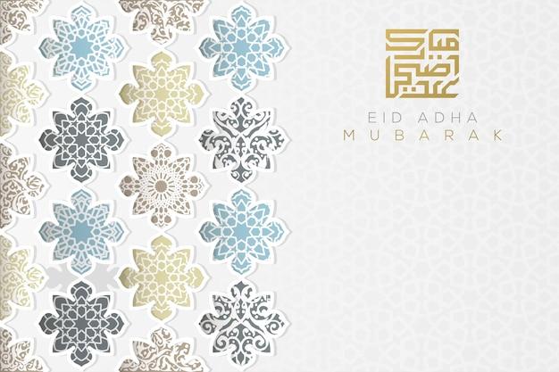 Ид адха мубарак приветствие исламской иллюстрации фона вектор дизайн с арабской каллиграфией
