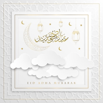 Eid adha mubarak greeting  paper cut  with glowing gold moon