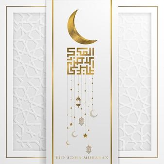 Eid adha mubarak greeting vector design with glowing moon and crescent pattern