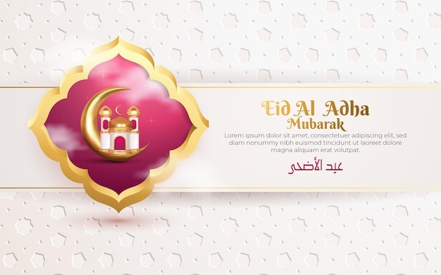 Eid adha mubarak greeting with 3d frame cloud and miniature golden mosque islamic background decoration element