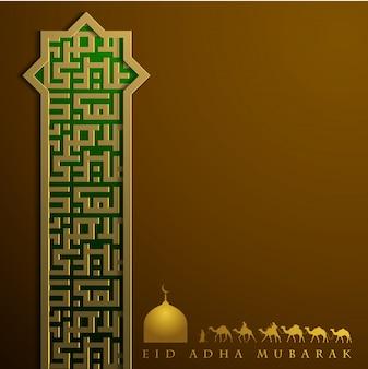 Eid adha mubarak greeting   with arabian traveller on camel