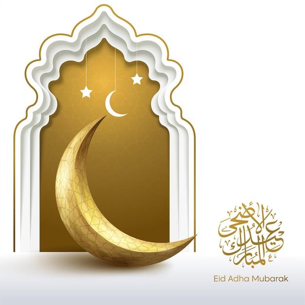Eid adha mubarak islamic greeting banner with mosque door illustration and arabic calligraphy