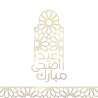 Eid adha mubarak islamic greeting with line arabic pattern