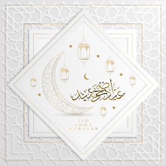 Eid adha mubarak paper art card with pattern and gold lanterns