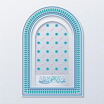 Eid adha mubarak window mosque with arabic pattern