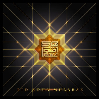 Eid adha mubarak with beautiful arabic calligraphy and light gold